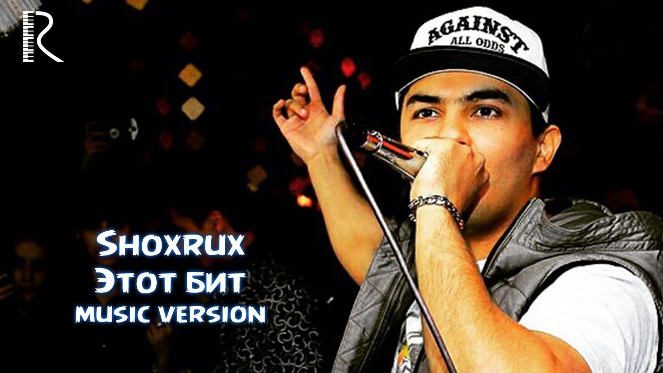 SHOXRUX RAP MP3 СКАЧАТЬ БЕСПЛАТНО